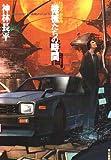 機械たちの時間 (ハヤカワ文庫 JA (532))