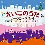 えいごのうた シーズン・ベスト! ~クリスマス・ハロウィン・イースター・バースデー! キングレコード