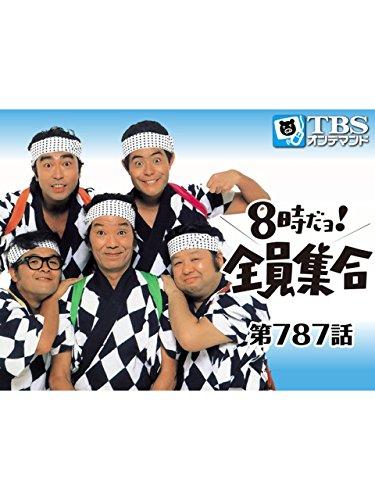 8時だョ!全員集合 #787【TBSオンデマンド】
