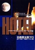 ホテル ミレニアム・サービス編 1 (ビッグコミックス)