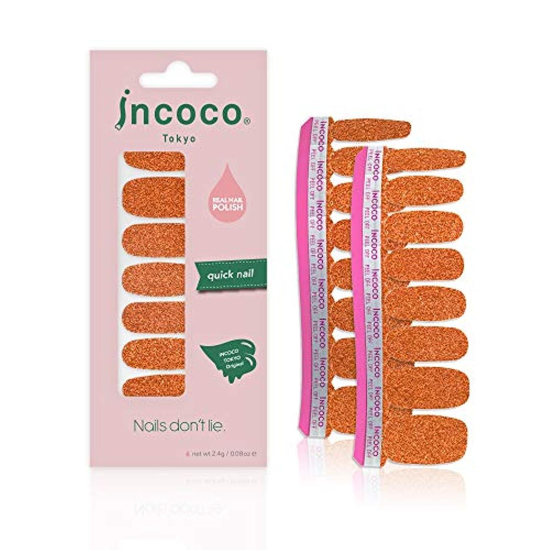 なにチラチラする亜熱帯インココ トーキョー 「ジャックポット」 (Jackpot)