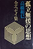孤立無援の思想―全エッセイ集 (1966年)