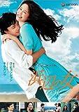 浜辺の女 [DVD]
