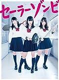 セーラーゾンビ Blu-ray BOX[Blu-ray/ブルーレイ]