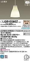 パナソニック(Panasonic) 小型ペンダントライト LGB15085Z 直付タイプ コード白 本体: 奥行14cm 本体: 高さ16.5cm 本体: 幅14cm