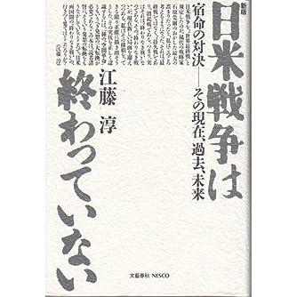 新版 日米戦争は終わっていない―宿命の対決 その現在、過去、未来