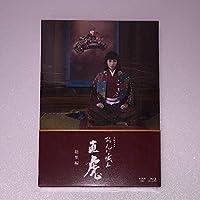 大河ドラマ おんな城主 直虎 総集編 ブルーレイBOX 全2枚
