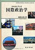 テキストブック 国際政治学