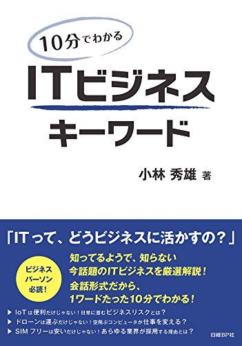[画像:10分でわかる ITビジネスキーワード(日経BP Next ICT選書)]