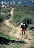 世界遺産巡礼の道をゆく カミーノ・デ・サンティアゴ 画像