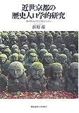 近世京都の歴史人口学的研究