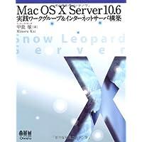 Mac OS X Server 10.6 実践ワークグループ&インターネットサーバ構築