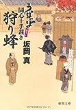 うぽっぽ同心十手裁き 狩り蜂 (徳間文庫)