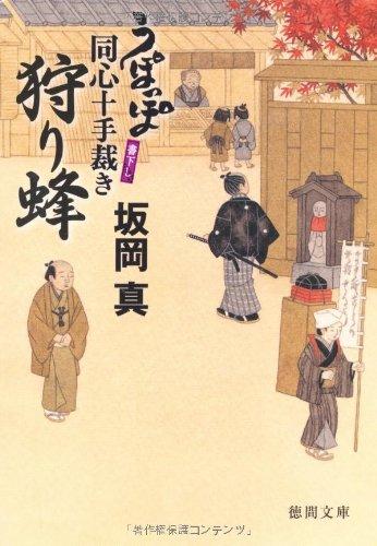 うぽっぽ同心十手裁き 狩り蜂 (徳間文庫)の詳細を見る