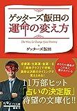 ゲッターズ飯田の運命の変え方 ポプラ文庫