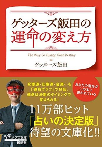 ゲッターズ飯田の運命の変え方 (ポプラ文庫)