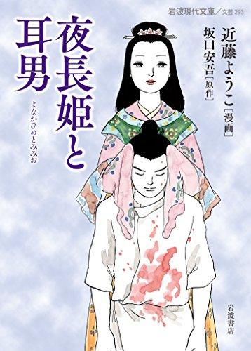 夜長姫と耳男 (岩波現代文庫)の詳細を見る