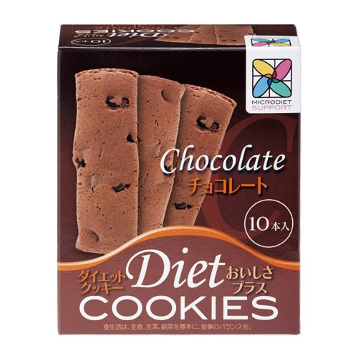 次ふけるやさしくダイエットクッキーおいしさプラス(チョコレート:1箱)(03753)
