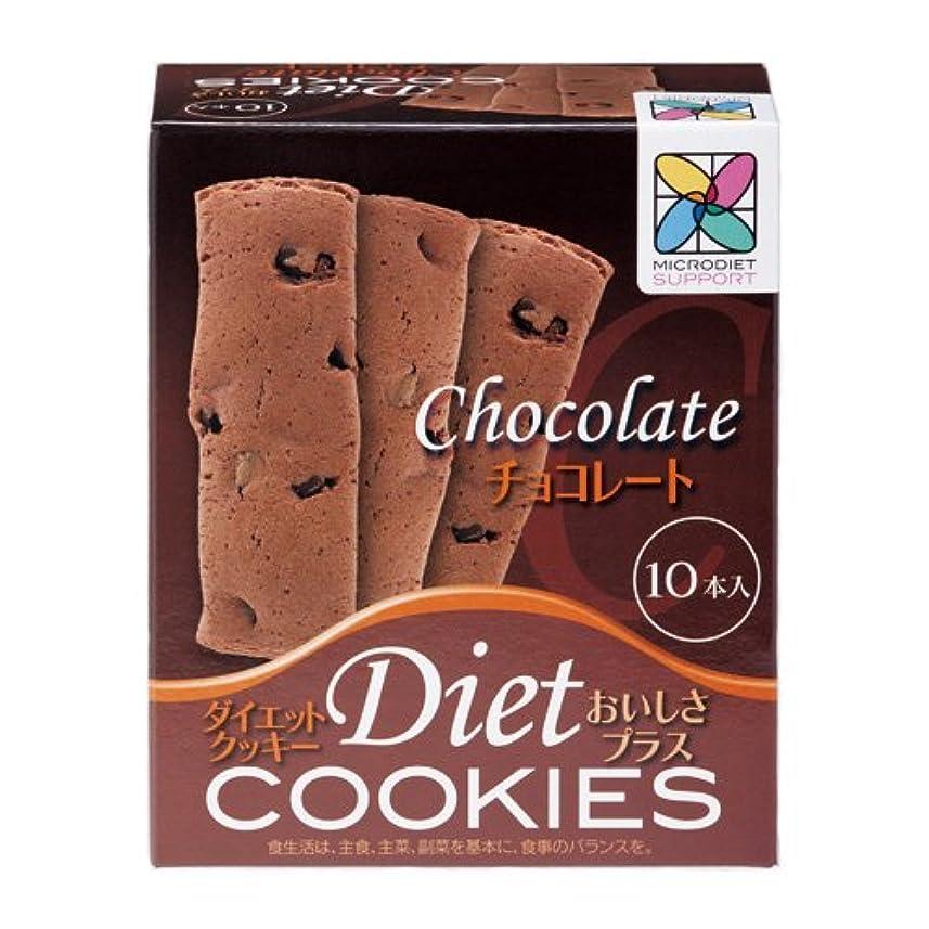 コントラスト神話カトリック教徒ダイエットクッキーおいしさプラス(チョコレート:1箱)(03753)