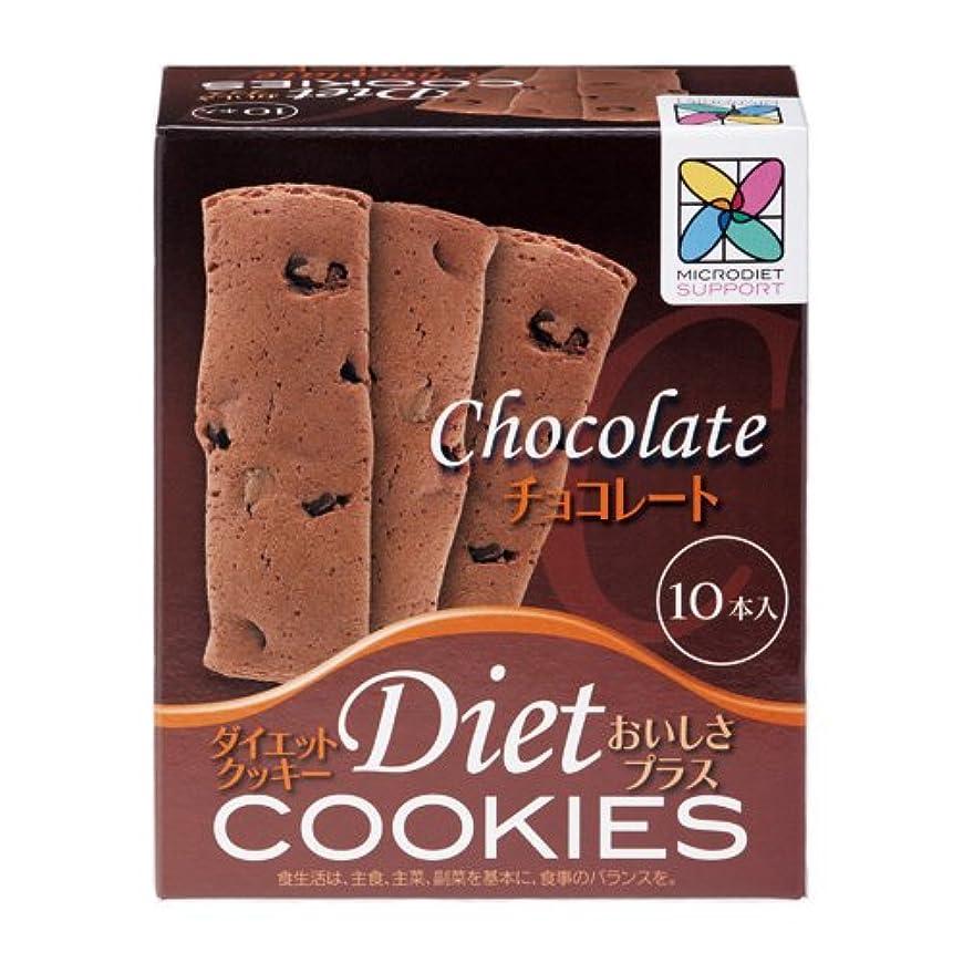 で出来ている割り当てますびっくりしたダイエットクッキーおいしさプラス(チョコレート:1箱)(03753)