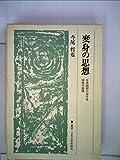 変身の思想―日本演劇における演技の論理 (1970年) (叢書・日本文学史研究)
