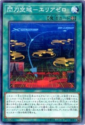 遊戯王/第10期/DBDS-JP039 閃刀空域-エリアゼロ