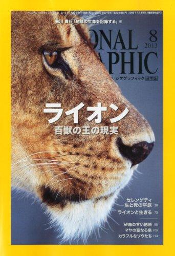 NATIONAL GEOGRAPHIC (ナショナル ジオグラフィック) 日本版 2013年 08月号 [雑誌]の詳細を見る