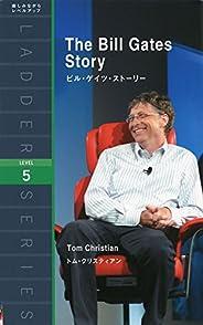 ビル・ゲイツ・ストーリー (ラダーシリーズ レベル5)