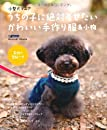小型犬マニア うちの子に絶対着せたいかわいい手作り服&小物―実物大型紙つき (主婦の友生活シリーズ)