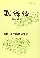 歌舞伎 57―研究と批評 特集:国立劇場の半世紀