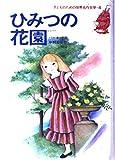 ひみつの花園 (子どものための世界名作文学 4)