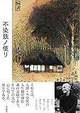 「不染鉄ノ便リ」販売ページヘ
