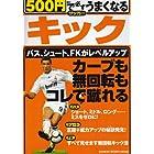 500円で必ずうまくなるサッカーキック―カーブも無回転もコレで蹴れる (GAKKEN SPORTS MOOK)