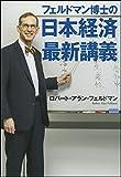 フェルドマン博士の 日本経済最新講義 (文春e-book)