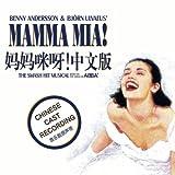 Mamma Mia! (Chinese Cast Recording)