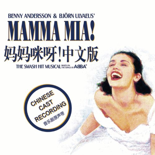 Mamma Mia! (Chinese Cast Recording)