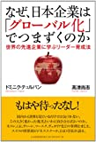 なぜ、日本企業は「グローバル化」でつまずくのか—世界の先進企業に学ぶリーダー育成法