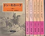 ドン・キホーテ 全6冊セット (岩波文庫)