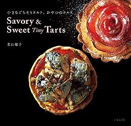 [若山曜子]のSavory & Sweet Tiny Tarts 小さなごちそうタルト、おやつのタルト