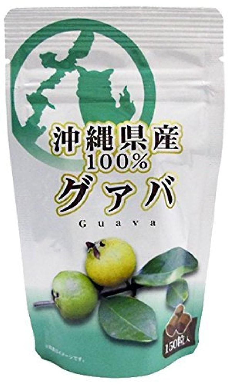 熱足音月曜比嘉製茶 沖縄県産 グァバ粒 15g (100mg×150粒) ×1袋