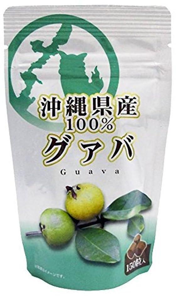 文字通りすり彼ら比嘉製茶 沖縄県産 グァバ粒 15g (100mg×150粒) ×1袋