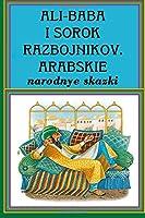 Ali-Baba I Sorok Razbojnikov. Arabskie Narodnye Skazki