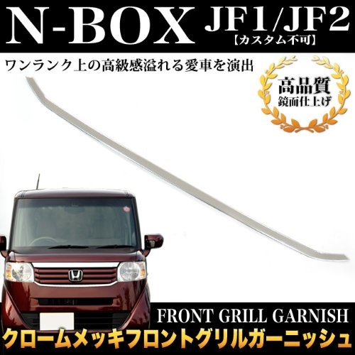 NBOX JF1/2系 専用 フロントクロームメッキグリルカバー FJ1200-sv