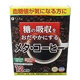 糖の吸収をおだやかにするメタ・コーヒー 108g(9g×12袋)