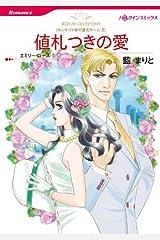 値札つきの愛 キンケイド家の遺言ゲーム (ハーレクインコミックス) Kindle版