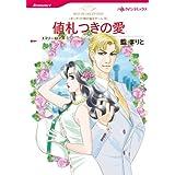 値札つきの愛 キンケイド家の遺言ゲーム (ハーレクインコミックス)