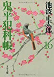 新装版 鬼平犯科帳 (16) (文春文庫)