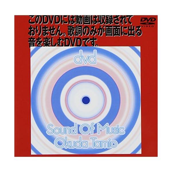 サウンド・オブ・ミュージック [奥田民生] [DVD]の商品画像