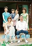 ヨコハマ物語[DVD]