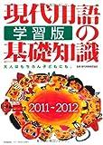 現代用語の基礎知識 学習版 2011→2012
